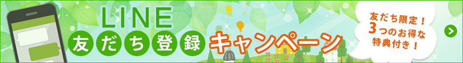 LINE@ 友だち登録キャンペーン