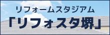 リフォームスタジアム「リフォスタ堺」