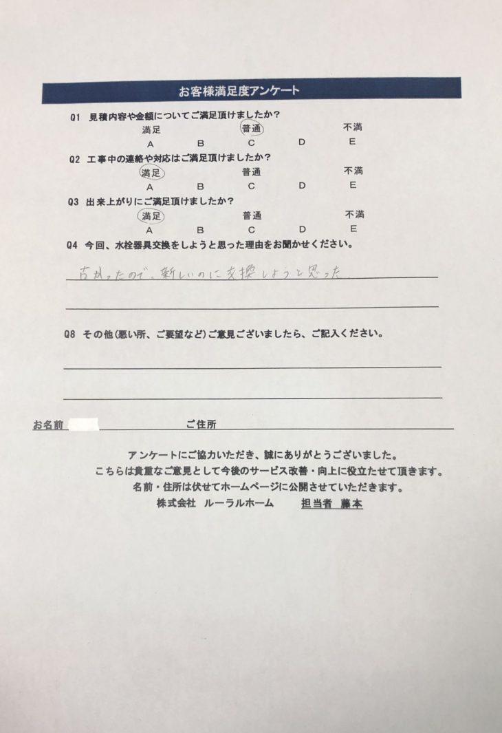 堺市M様邸 水栓金具取り替え工事