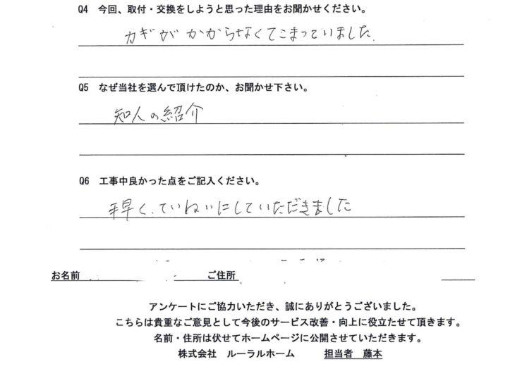 大阪市 S様邸 玄関交換・取付工事