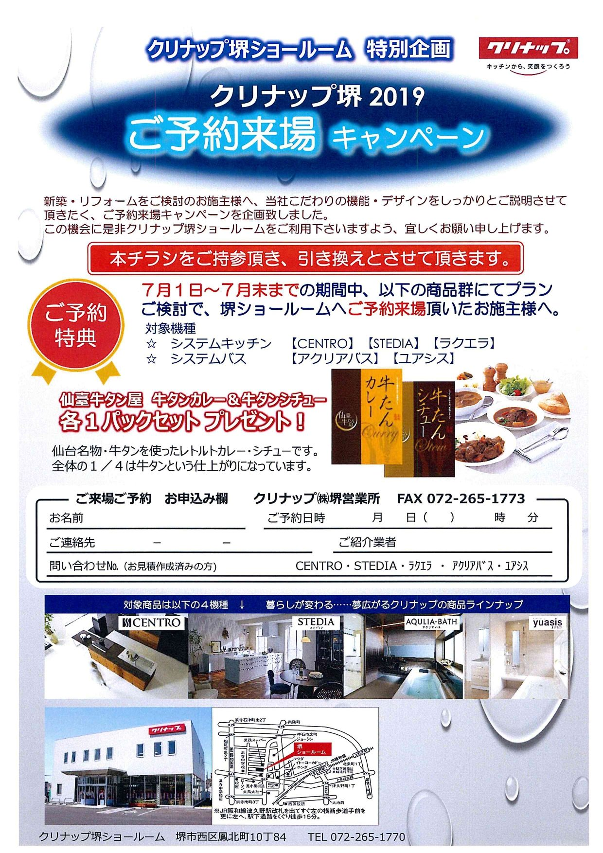 水まわりご予約キャンペーン!!inクリナップ堺ショールーム